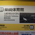 TT10 柴崎体育館