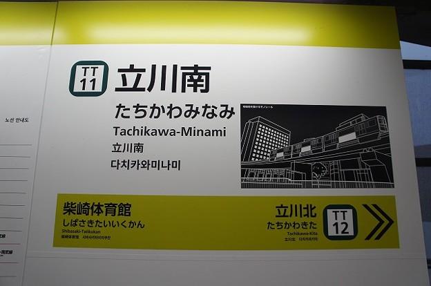 TT11 立川南