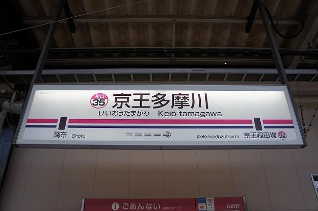 Photos: KO35 京王多摩川