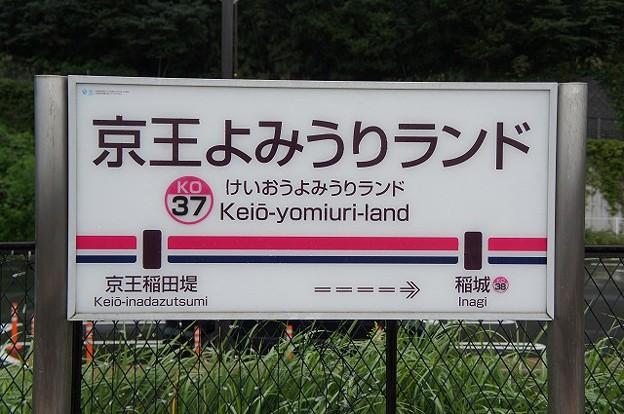KO37 京王よみうりランド