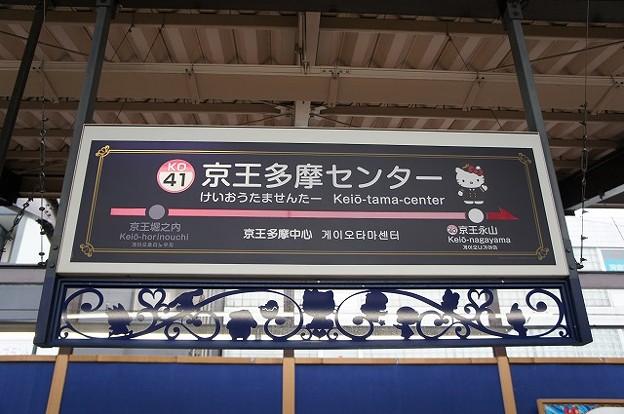 KO41 京王多摩センター