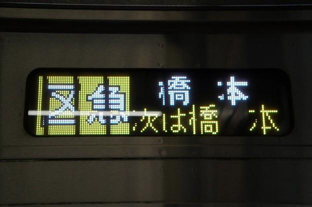区急 橋本