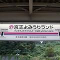 Photos: KO37 京王よみうりランド
