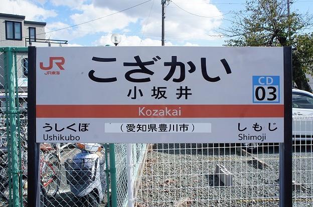 CD03 小坂井