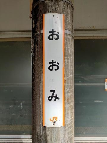 Photos: おおみ