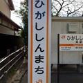 Photos: ひがししんまち