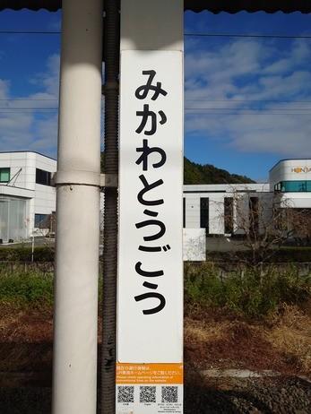 Photos: みかわとうごう