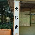 Photos: えじま