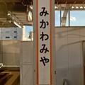 Photos: みかわみや