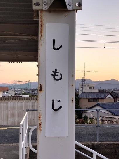 Photos: しもじ