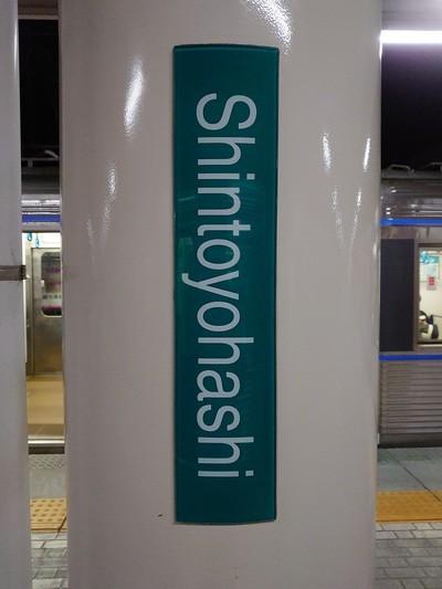 Shintoyohashi
