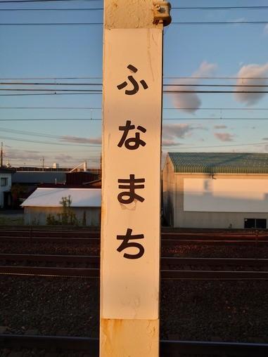 Photos: ふなまち