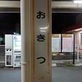 Photos: おきつ