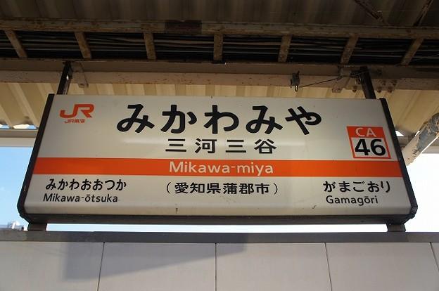 CA46 三河三谷