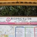 Photos: SA04 荒川二丁目