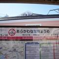 Photos: SA05 荒川七丁目