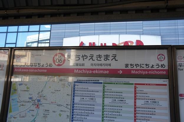 Photos: SA06 町屋駅前