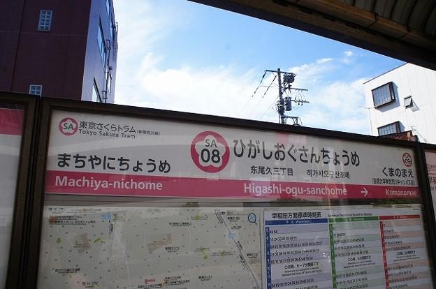 SA08 東尾久三丁目