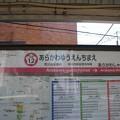 Photos: SA12 荒川遊園地前