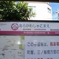 Photos: SA13 荒川車庫前