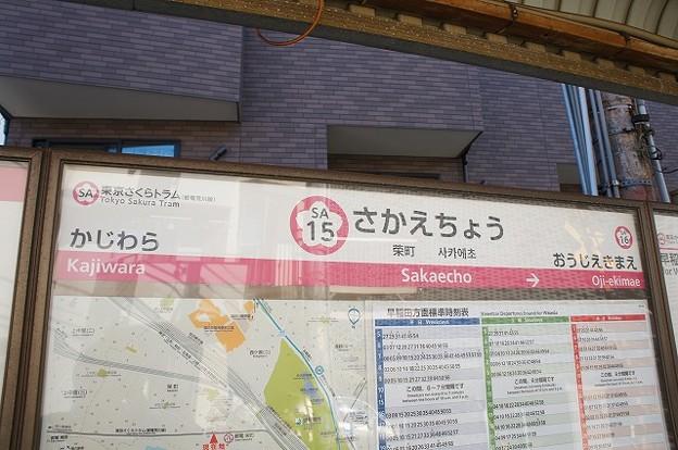 SA15 栄町