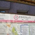 Photos: SA15 栄町