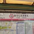 Photos: SA16 王子駅前