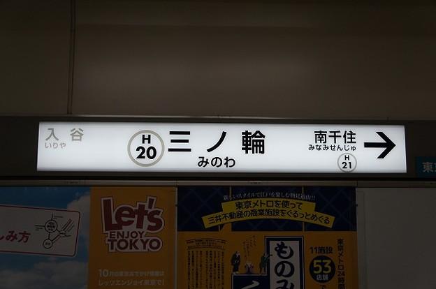 H20 三ノ輪