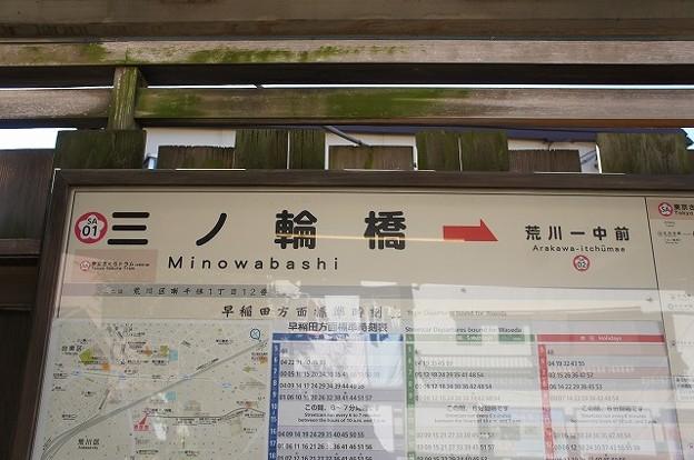 SA01 三ノ輪橋