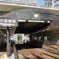 Photos: 大塚駅前