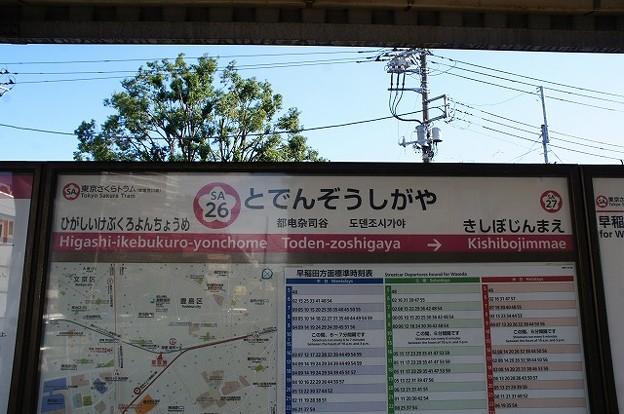 SA26 都電雑司ヶ谷