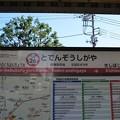 Photos: SA26 都電雑司ヶ谷