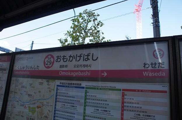 SA29 面影橋