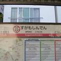 Photos: SA22 巣鴨新田