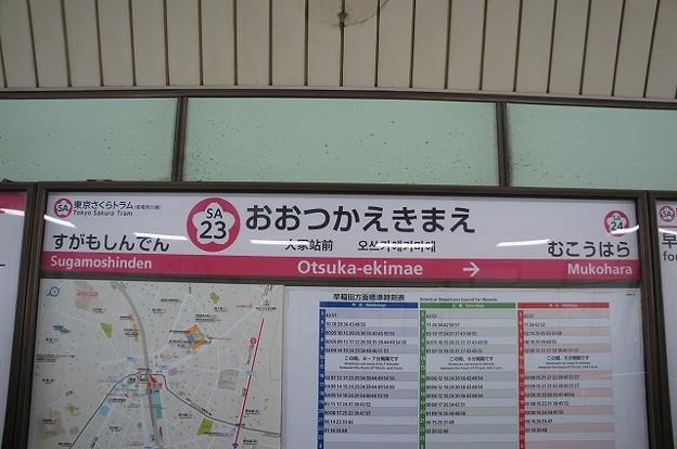 SA23 大塚駅前