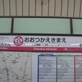 Photos: SA23 大塚駅前