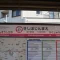 Photos: SA27 鬼子母神前