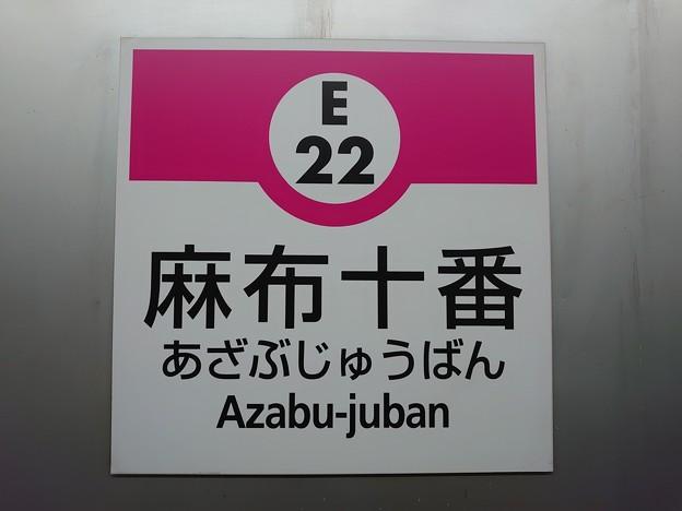 E22 麻布十番