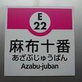 Photos: E22 麻布十番