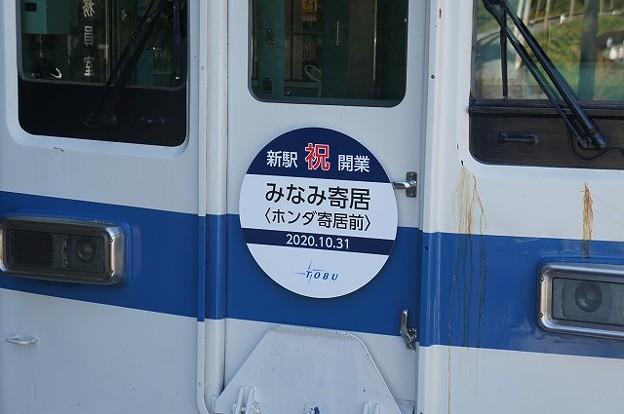 みなみ寄居駅開業記念ヘッドマーク