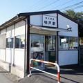 Photos: 明戸