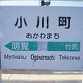 Photos: 小川町