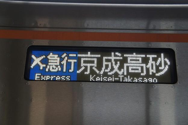 エアポート急行 京成高砂