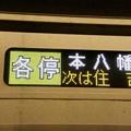 Photos: 各停 本八幡