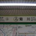 Photos: S12 菊川