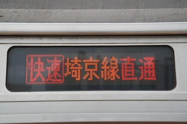 快速 埼京線直通