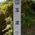 Photos: TJ38 玉淀