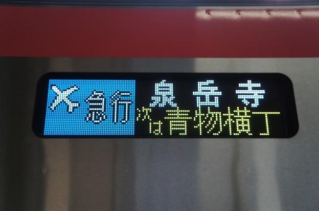 エアポート急行 泉岳寺