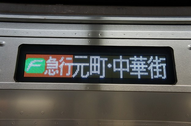 F急行 元町・中華街