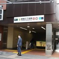 新宿三丁目